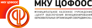 МКУ «ЦОФООС». Северодвинск